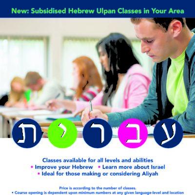 Hebrew Ulpan Classes A4 page advert