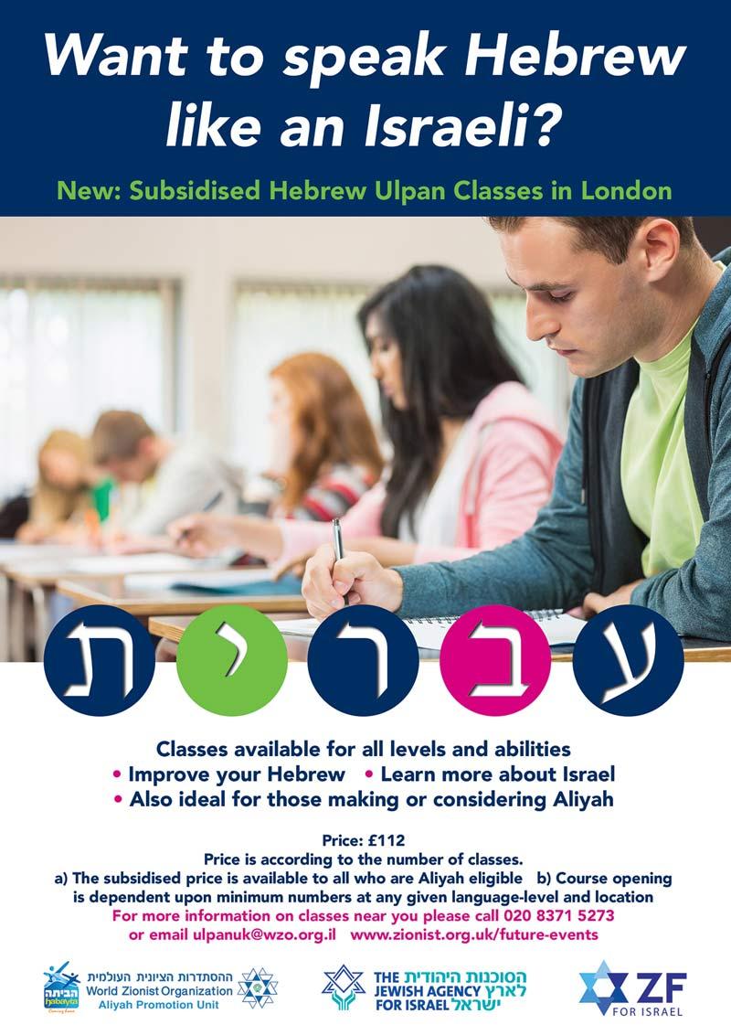 3 Ways to Speak Hebrew - wikiHow