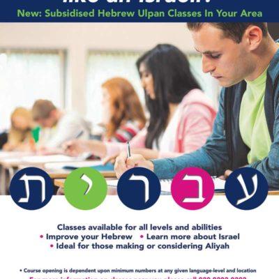 Speak Hebrew like an Israeli