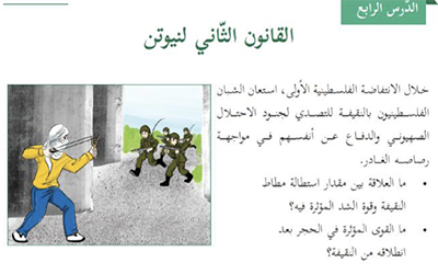 EU review of Palestinian textbooks: a comedy of errors